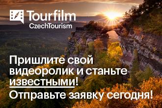 Чехия - TourFilm