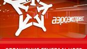 «Аэроэкспресс» продлевает срок действия билетов
