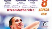 Впервые в С-Петербурге состоится Ледовое Шоу Этери Тутберидзе