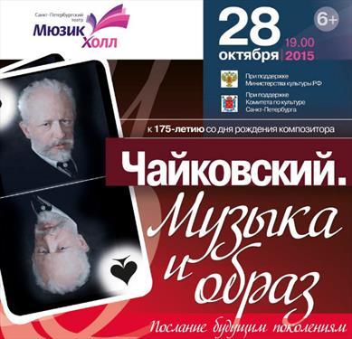 музыкальные сочинение чайковского