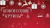 Новогодние круизы из С-Петербурга станут ярким финалом 2019 года