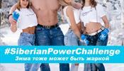 Взоры устремлены на Siberian Power Show 2018