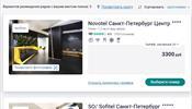 Accor превращает гостиничные номера в персональные офисы