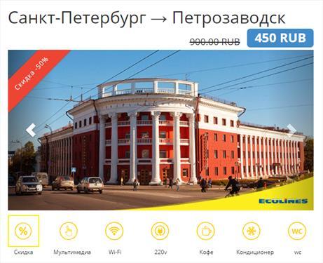 Регулярный автобусный рейс появится из С-Петербурга в Петрозаводск