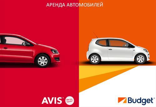 AVIS - Как правильно арендовать автомобили