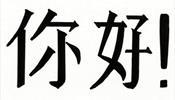 Новый глава комитета по туризму начинает с вывесок на китайском языке