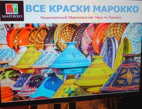 Роуд-шоу Марокко заехало в С-Петербург