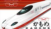 Нагасаки и Фукуоку свяжет поезд-пуля синкансэн
