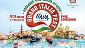 Впереди - Большой Итальянский Фестиваль