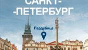 Традиционный «Чешский День» в С-Петербурге состоялся в инновационном формате