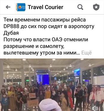 Пассажиры рейса DP888 зависли в аэропорту Дубая