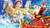 От Деда Мороза – туроператорам
