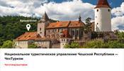 ЧехТуризм приглашает на свой виртуальный стенд на выставке ОТМ