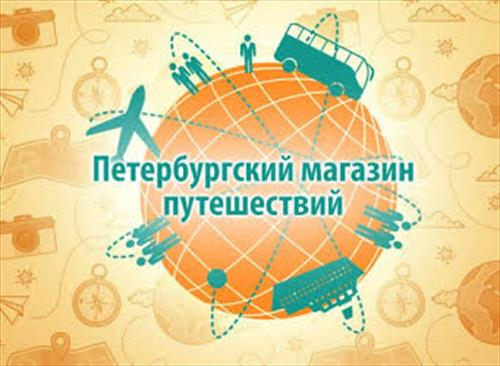 Весне – дорогу, а также - вебинарам, воркшопам и презентациям ПМП-Туроператора и его партнеров