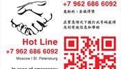 В С-Петербурге запущена «Горячая линия» для туристов из Китая