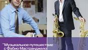 Санкт-Петербургский театр «Мюзик-Холл» представляет первый концерт