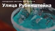 В С-Петербурге начала действовать система лояльности «Улица Рубинштейна»