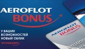«Аэрофлот» повысил топливные сборы и лишил смысла свою бонусную программу