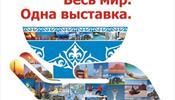 Российский турбизнес сильно проигнорировал выставку в Казахстане