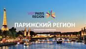 Париж – новые места