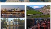 Открыт новый сайт виртуальных экскурсий по России