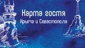 В Крыму вводят «Карту гостя»