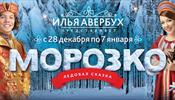 Сказка «Морозко» на льду С-Петербурга