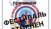 В Москве отменили казачий фестиваль