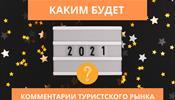 Начало – ступор, дальше … Каким будет 2021-й год?