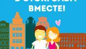 Кампанию любви – к Стокгольму