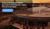 Добровольцы споют Гимн России на «Газпром Арене»