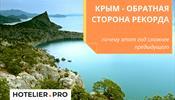 Крым - обратная сторона рекорда