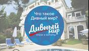 «Ателика» представила новую сеть отелей