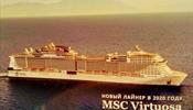 Морские круизы компании MSC Cruises – важная часть ассортимента активного турагента