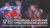 Запланирован VIII Российско-Китайский Туристический Форум