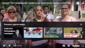 Турагенты просят Владимира Владимировича спасти …