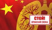 Китай: не выходить из гостиниц