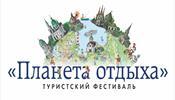 Грядет фестиваль «Планета отдыха»