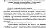 Иностранные туристы могут оформить многократные визы в Россию