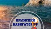 Крымский туроператор исключен Ростуризмом из реестра