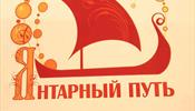 """Проекту """"Янтарный путь"""" дали старт"""