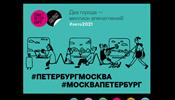 Москва и С-Петербург договорились о совместном продвижении