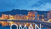 О, манящий Оман