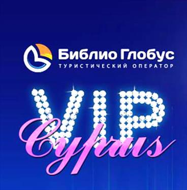 VIP Cyprus с «Библио Глобус» - в деталях