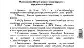 Юристы нагрянут в С-Петербург в Белые Ночи