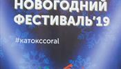 Coral Travel снова впечатлил Зимним Фестивалем
