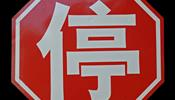 США обвиняют Китай в превращении туризма в новейший вид оружия