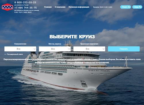 «Атлантис Лайн» запустил новый сайт по круизам