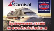 АТЛАНТИС ЛАЙН: Морские круизы online в системе бронирования CarnivalCruise.ru