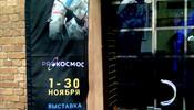 Вдохновляющая выставка PROКОСМОС в С-Петербурге